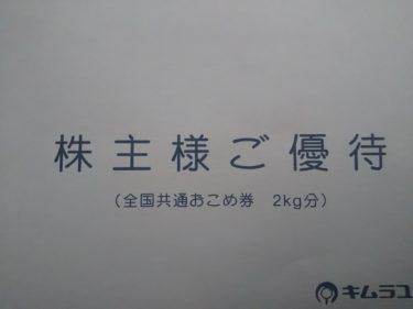 キムラユニティーからおこめ券が届きました 今年2回目